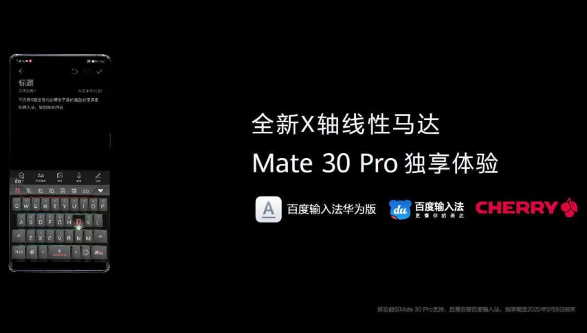 Mate 30 Pro mechanical keyboard emulator