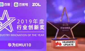 EMUI 10 won the 2019 Industry Innovation Award