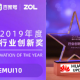 EMUI 10 won the 2019 Industry Innovation Award