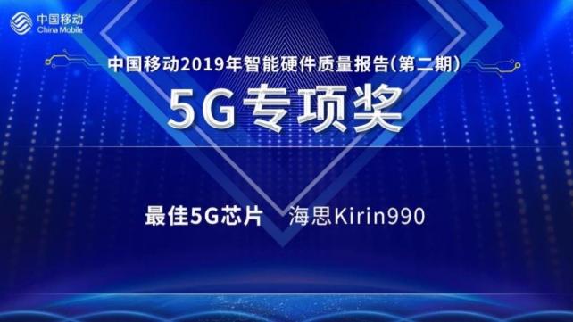 Kirin 990 5G award