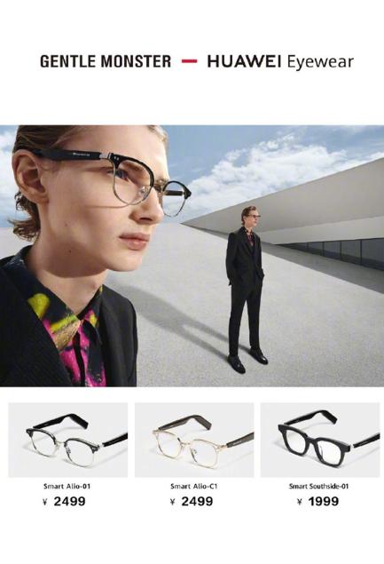huawei-smart-glasses-gentle-monster