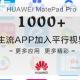 Huawei MatePad Pro EMUI 10.0.1.151