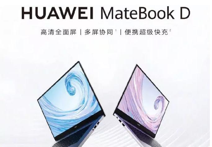 MateBook D 15