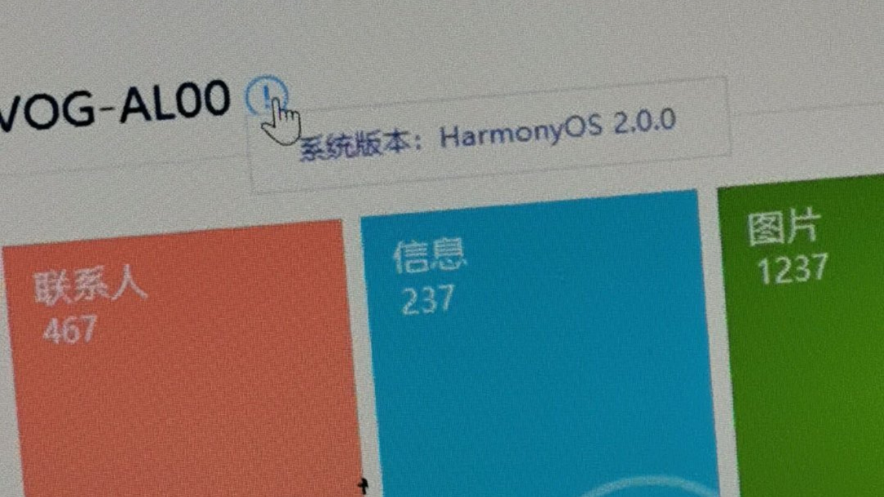 Harmony OS 2.0 leak version app