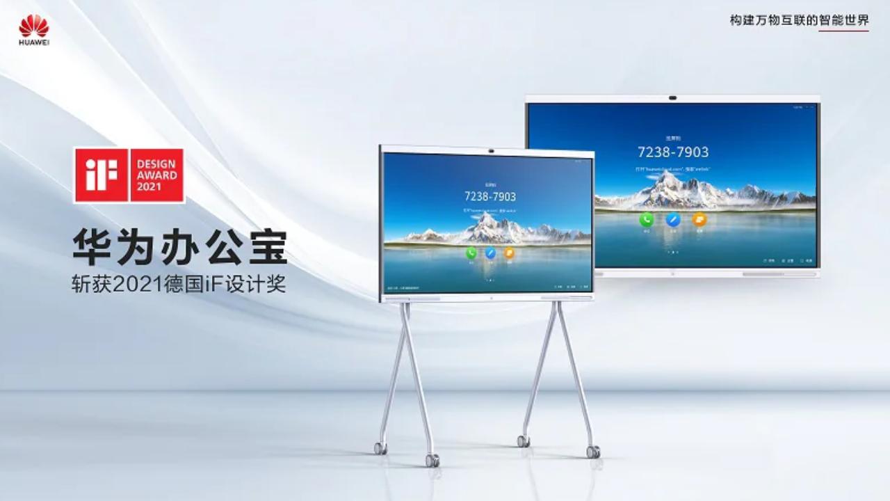 Huawei office treasure award