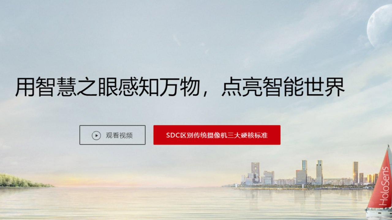 Good Hope Trademark Huawei