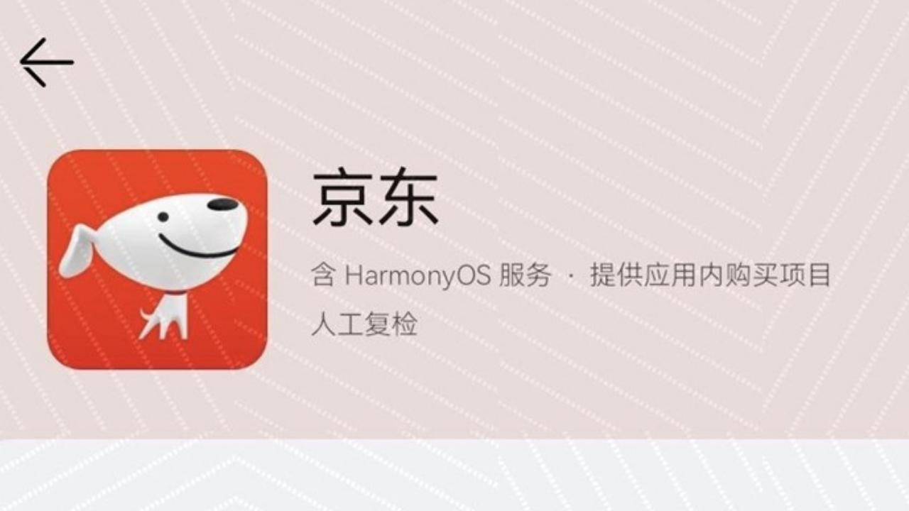 Jingdong shopping app HarmonyOS version