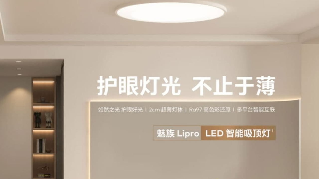 Meizu launched first smart product with Huawei HarmonyOS support