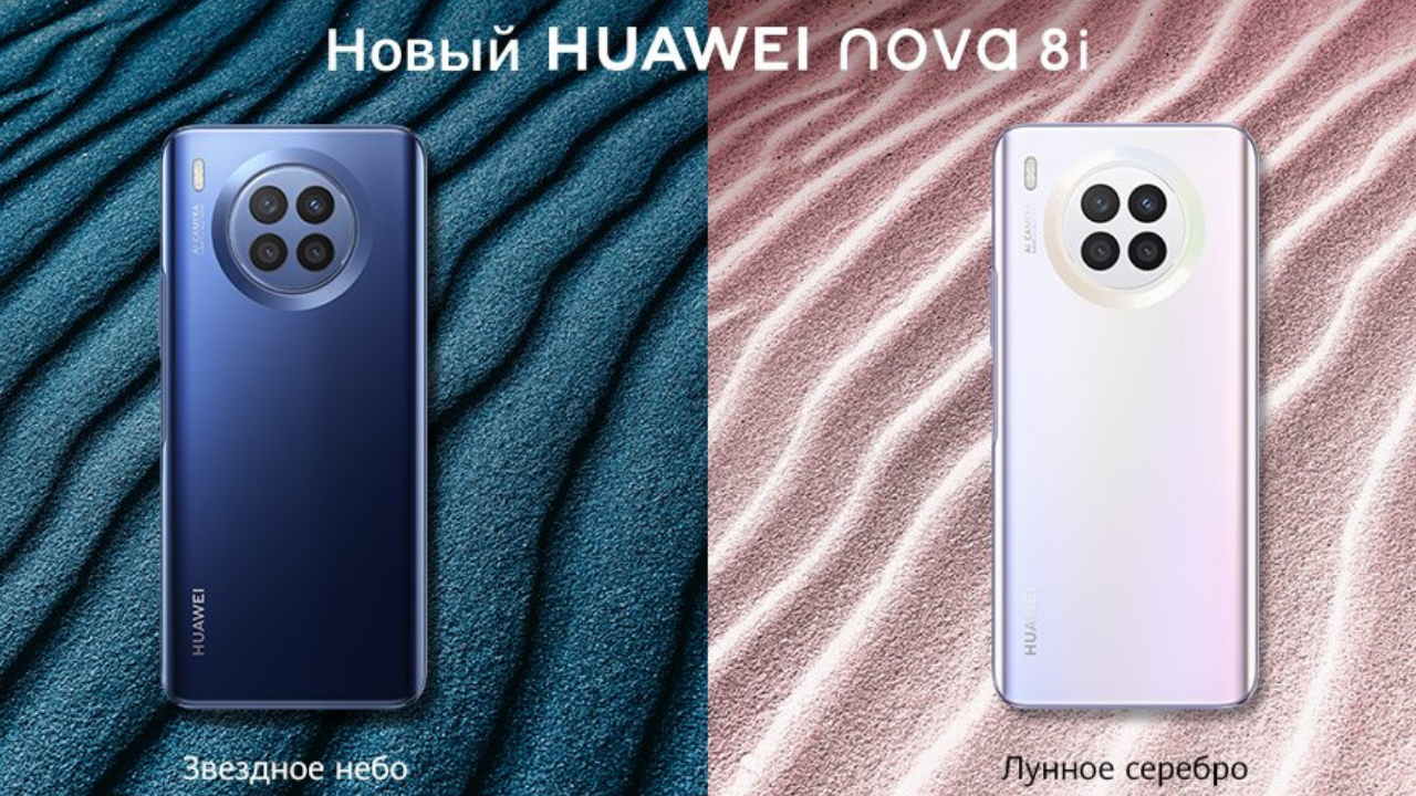 Huawei Nova 8i (1)